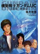 機動戦士ガンダムUC (角川コミックス・エース) 11巻セット(角川コミックス・エース)