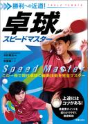 勝利への近道!卓球スピードマスター