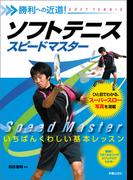 【ポイント50倍】勝利への近道!ソフトテニス スピードマスター