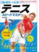 勝利への近道!テニス スピードマスター