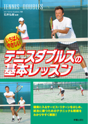 テニスダブルスの基本レッスン