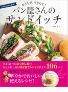 【期間限定価格】おうちで、できたて! パン屋さんのサンドイッチ