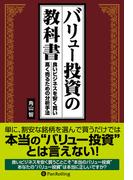 バリュー投資の教科書 ──良いビジネスを安く買い、高く売るための分析手法