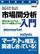 市場間分析入門 ──原油や金が上がれば、株やドルや債券は下がる!