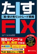 たすFX ──脱・受け売りのトレード戦略