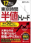 17時からはじめる東京時間半値トレード ──勝率50%の分岐点こそが相場の原点