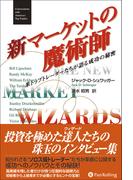新マーケットの魔術師 ──米トップトレーダーたちが語る成功の秘密