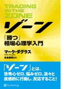 ゾーン ──相場心理学入門