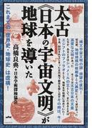 太古《日本の宇宙文明》が地球を導いた これまでの「世界史・地球史」は虚構!