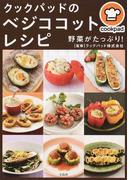 クックパッドのベジココットレシピ 野菜がたっぷり!