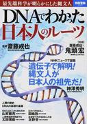 DNAでわかった日本人のルーツ 最先端科学が明らかにした縄文人 (別冊宝島)(別冊宝島)
