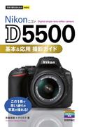 今すぐ使えるかんたんmini Nikon D5500 基本&応用 撮影ガイド(今すぐ使えるかんたん)