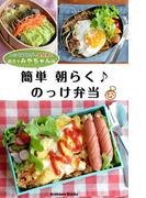 簡単朝らく♪のっけ弁当レシピ by四万十みやちゃん