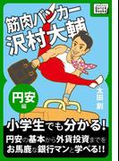 筋肉バンカー沢村大輔 《円安編》(impress QuickBooks)