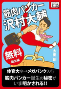 筋肉バンカー沢村大輔 《誕生編》(impress QuickBooks)
