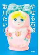 【期間限定価格】やせる石鹸(角川書店単行本)