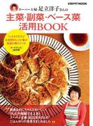 スーパー主婦・足立洋子さんの主菜・副菜・ベース菜活用BOOK(レタスクラブMOOK)