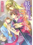 妖精王と二人の花嫁(幻冬舎ルチル文庫)