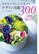 フラワーアレンジギフトデザイン図鑑300