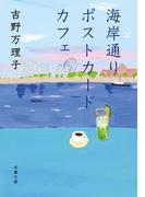 海岸通りポストカードカフェ(双葉文庫)