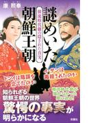 韓流時代劇の隠された真実 謎めいた朝鮮王朝