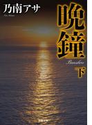 晩鐘〈下〉 新装版(双葉文庫)