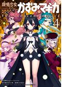 魔法少女かずみ☆マギカ ~The innocent Malice 4(まんがタイムKRコミックス)