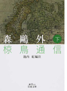 椋鳥通信 下 (岩波文庫)(岩波文庫)
