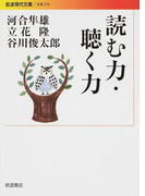 読む力・聴く力 (岩波現代文庫 文芸)(岩波現代文庫)