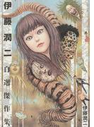 伊藤潤二自選傑作集 (朝日コミックス)(朝日ソノラマコミックス)