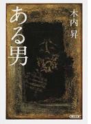 ある男 (朝日文庫)(朝日文庫)