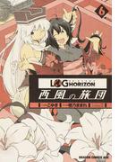 ログ・ホライズン〜西風の旅団〜 6 (ドラゴンコミックスエイジ)(ドラゴンコミックスエイジ)