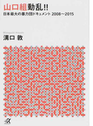 山口組動乱!! 日本最大の暴力団ドキュメント2008〜2015 (講談社+α文庫)(講談社+α文庫)