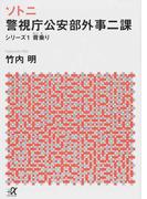 ソトニ警視庁公安部外事二課 シリーズ1 背乗り (講談社+α文庫)(講談社+α文庫)