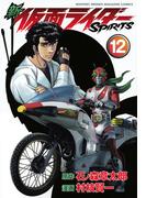 新仮面ライダーSPIRITS 12 (講談社コミックスデラックス)(KCデラックス)