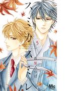 スミカスミレ 5 (マーガレットコミックス)(マーガレットコミックス)