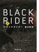 ブラックライダー 上 (新潮文庫)(新潮文庫)