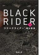 ブラックライダー 下 (新潮文庫)(新潮文庫)