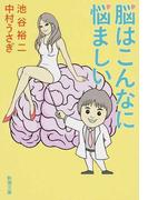 脳はこんなに悩ましい (新潮文庫)(新潮文庫)