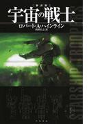 宇宙の戦士 新訳版