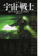宇宙の戦士 新訳版 (ハヤカワ文庫 SF)(ハヤカワ文庫 SF)