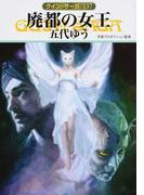 廃都の女王 (ハヤカワ文庫 JA グイン・サーガ)(ハヤカワ文庫 JA)