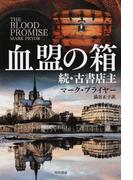 血盟の箱 古書店主 続 (ハヤカワ文庫 NV)(ハヤカワ文庫 NV)