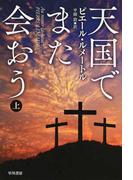天国でまた会おう 上 (ハヤカワ・ミステリ文庫)(ハヤカワ・ミステリ文庫)