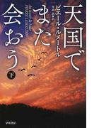 天国でまた会おう 下 (ハヤカワ・ミステリ文庫)(ハヤカワ・ミステリ文庫)