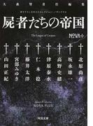 NOVA+ 屍者たちの帝国 書き下ろし日本SFコレクション (河出文庫)(河出文庫)