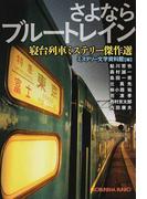 さよならブルートレイン 寝台列車ミステリー傑作選 (光文社文庫)(光文社文庫)