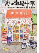 愛しの街場中華 東京B級グルメ放浪記 2