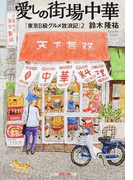 愛しの街場中華 東京B級グルメ放浪記 2 (光文社知恵の森文庫)(知恵の森文庫)