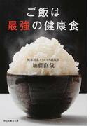 ご飯は最強の健康食 (祥伝社黄金文庫)(祥伝社黄金文庫)